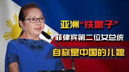 """菲律宾""""铁娘子""""阿罗约,自称是中国的儿媳"""