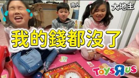 我的钱都没了~ 妹妹是大地主~哥哥是商人 sunnyyummy的玩具箱 @台湾玩具反斗城