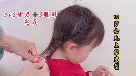 孩子开学别只会扎高马尾,学学这款编发,长短发都适合
