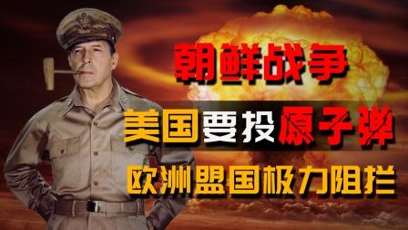 朝鲜战争中,麦克阿瑟想投26颗原子弹,为何欧洲盟友坚决反对?