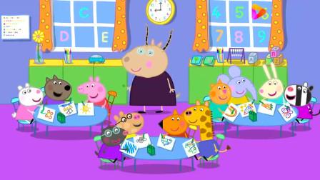 小猪佩奇和同学一起画画,看看都画了什么?儿童益智拼图早教动画