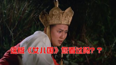 """邵氏拍的《女儿国》您看过吗?剧情和央视86版差了一个""""筋斗云"""""""