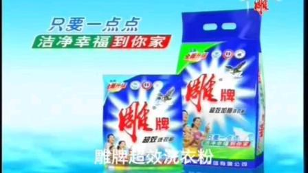 2006年雕牌超效洗衣粉广告污渍篇