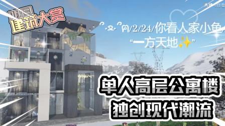 明日建筑大赏:单人高层公寓楼,独创现代潮流!