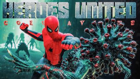 """全球陷入病毒危机,超级英雄联合起来,和蜘蛛侠大战""""病毒人"""""""