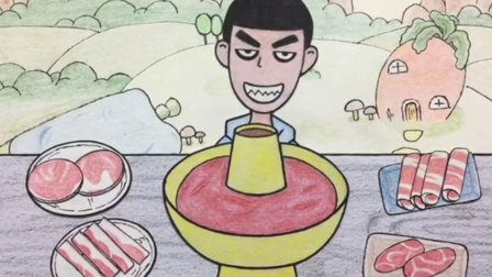 手绘定格动画:刺客伍六七吃全肉火锅