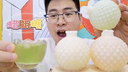 """吃货眼镜哥吃""""蜡瓶糖"""",造型趣味圆鼓鼓,果汁甜蜜真好喝"""