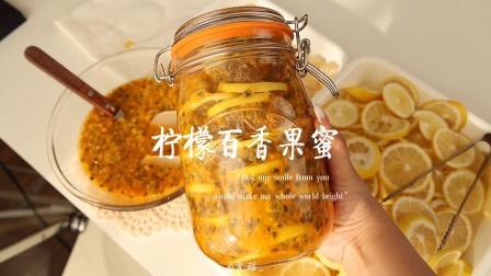 自制一大罐柠檬百香果蜜,冲水或用来调饮品太好喝了
