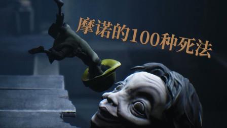 小小梦魇2 摩诺的100种死法