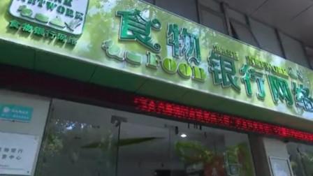 """上海首个""""食物银行""""亮相,将餐厅余量食物免费提供给周边市民"""
