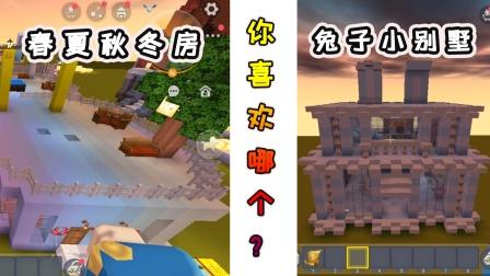 迷你世界:创意无限的建筑比赛进行中,春夏秋冬房PK兔子小别墅