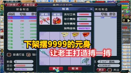 梦幻西游:老板下架摆9999块钱的武器元身,让老王当场打造搏一搏