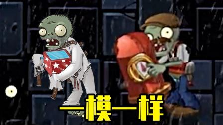 植物大战僵尸TAT版:别以为我不知道你是玩偶侠!