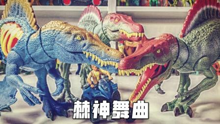 三剑客棘龙的封神绝技!侏罗纪世界恐龙霸王龙奥特曼超级飞侠玩具
