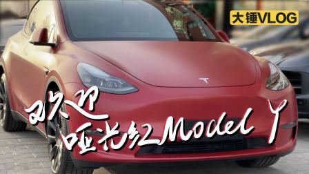 【大锤VLOG】欢迎哑光红 Model Y!