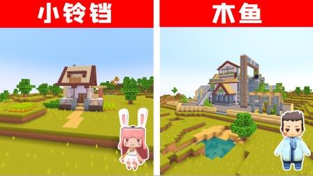 迷你世界建筑116:草坪别墅挑战,小铃铛建造的别墅也太简陋了