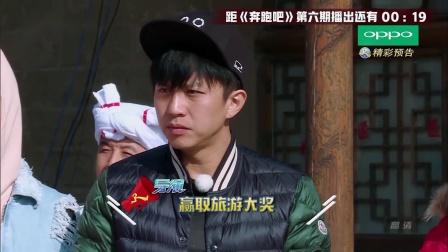 奔跑吧兄弟:贾玲被称为陕北婆姨,只剩下可怜的陈赫没人选