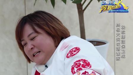 奔跑吧兄弟:王祖蓝独自一人孤军战斗,却不知他的号码早被发现了