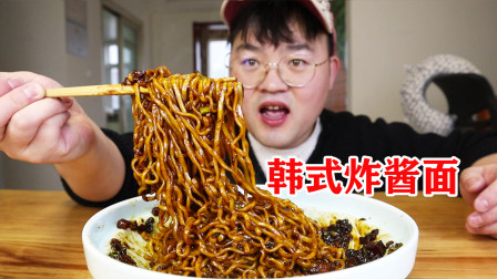 韩式炸酱面家常做法,咸甜适口,酱香十足,两包面不够吃