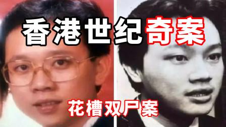 中国十大奇案:死者口含钥匙、身缠符咒,至今未解