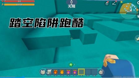 迷你世界:踏空陷阱跑酷,脚底下的方块会消失,怎么跑?