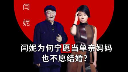 独自抚养女儿16年,50岁仍旧单身的闫妮,究竟与赵本山有何关系?