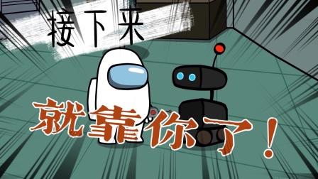 太空狼人杀:小白交代机器人一个任务,它能完成吗?