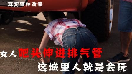 紧急呼救:美女头伸进排气管,头太大被卡住,男友担心的却不是她