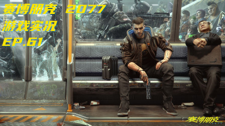 【神探莫扎特】重组乐队-赛博朋克2077(Cyberpunk 2077)丨游戏实况