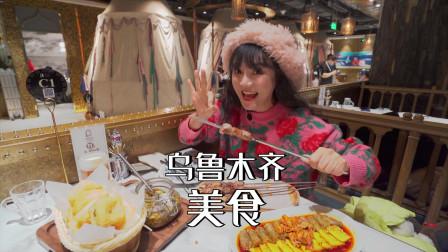 打卡乌鲁木齐排名第一的餐厅,川妹子直呼:原来是这个味道!
