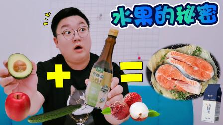 牛油果加酱油能吃出三文鱼味?各种食物混起来吃,好吃到没朋友