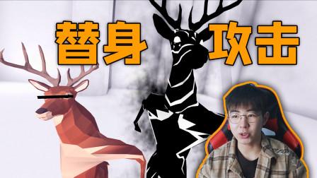 一只普通的鹿居然JOJO化了?鹿的替身使者怎么这么黑
