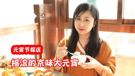 北京老字号的京味儿大元宵,九种口味现摇现卖,榴莲味特受欢迎!