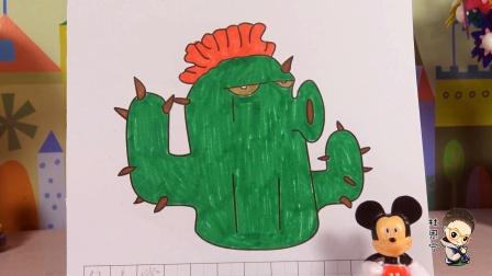 植物大战僵尸涂色画之仙人掌