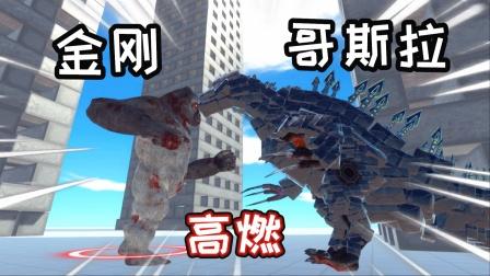 动物模拟器:模拟哥斯拉大战金刚,场面非常燃