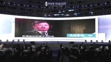 2018年碧桂园-中央公园智慧豪宅4.0产品发布会全程现场电视网络直播