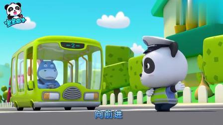 少儿益智宝宝巴士动画片:交通警察