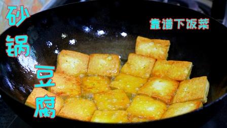 砂锅豆腐最靠谱的做法,外酥内嫩鲜美可口,搭配腊肉那真叫一个爽