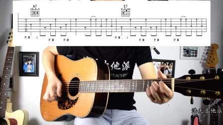 第4课7 不学会这些节奏咋进步啊,吉他12小节曲式《7和弦布鲁斯》