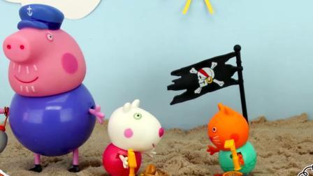 超有趣,佩奇乔治和猪爷爷去寻宝!