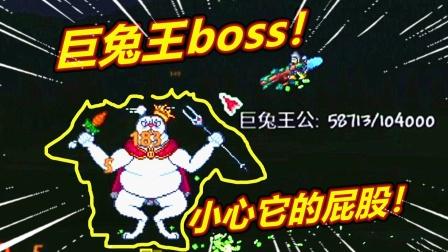 泰拉远古觉醒20:巨兔王bosss!幸运博饼是陷阱!
