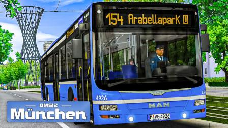 巴士模拟2 慕尼黑 #5:新线154试玩 驾驶曼恩A21穿过英国花园   OMSI 2 München 154(1/2)