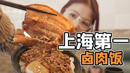 上海最好吃的卤肉饭!11元一大碗,铺满卤肉,加块红烧肉拌着吃绝了!