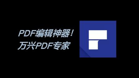 PDF编辑软件,为什么我推荐它作为adobe acrobat国产平替