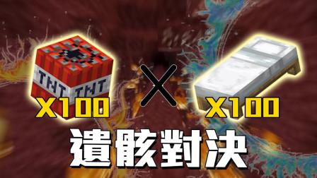 1.16【极限生存】100张床vs100个TNT 看哪一边能炸出最多的远古遗骸 啊我说那个屋顶.