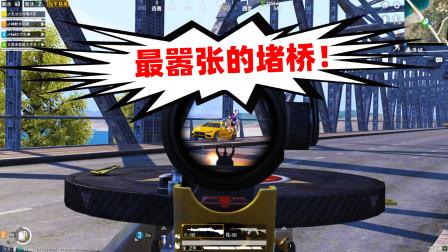 狙击手麦克:才艺展示!当堵桥成为一门艺术,10名对手生无可恋!