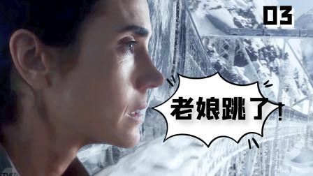 终究还是一个人扛下了所有《雪国列车》第二季03期解说