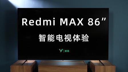 【初见】Redmi MAX 86寸智能电视体验:既有尺寸也有技术