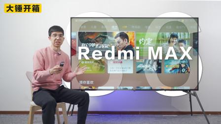 【大锤开箱】Redmi MAX 86 寸智能电视抢先看