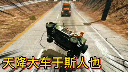 车祸模拟器265 开卡车刚出隧道口 从天而降吉普车是什么操作